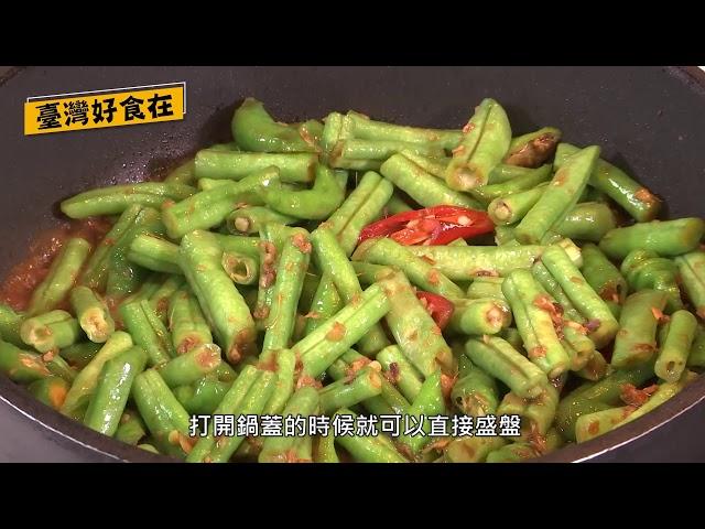 臺灣好食在-跟著溫國智主廚端午輕鬆煮