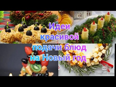 Идеи красивой подачи блюд на Новый год 2021 / Новогодние блюда / Новогоднее меню / Сервировка стола