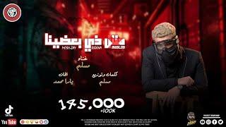 مسلم - مهرجان - مش زي بعضينا (حصريا) | 2021 | Muslim - Mahragan Mosh Zay Ba3dena ( Video Lyrics ) تحميل MP3