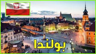 معلومات عن بولندا 2020   دولة تيوب تحميل MP3