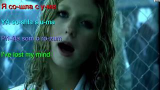 Learn Russian by tATu Я сошла с ума I've lost my mind Russian Slovak English LYRICS SUBTITLES