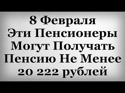 8 Февраля Эти Пенсионеры Могут Получать Пенсию Не Менее 20 222 рублей
