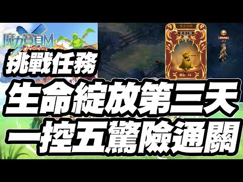 【魔力寶貝M】生命綻放第三天!一控五驚險通關獲得金卡黃金樹精!