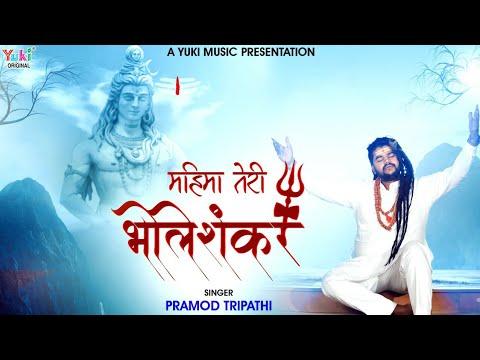 kabhi to bhole bhandari ho kabhi to roop bhayankar