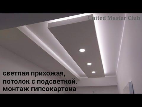 прихожая, потолок из гипсокартона с подсветкой. Монтаж гипсокартона.