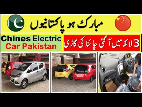 Chines New Electric Car In Pakistan June 2018 For 2 Lac 50 Thousand