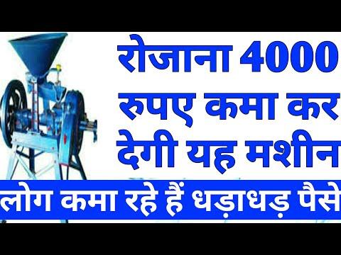 इस मशीन से कमाओ रोजाना ₹4000. Start this masala business from home