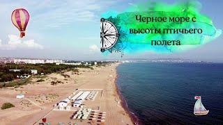 Вид Черного моря и пляжа с квадрокоптера (View of the Black Sea and the beach from a quadcopter).