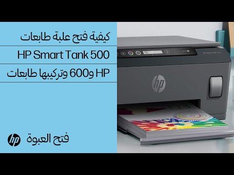 كيفية فتح علبة طابعات HP Smart Tank 500 و600 وتركيبها