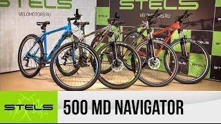 Видео: Обзор велосипеда STELS Navigator 500 MD 2017