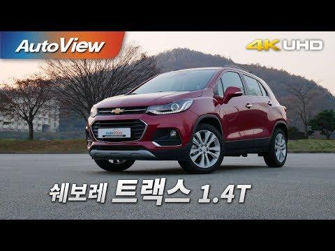Chevrolet Trax Small Suv Kaskus