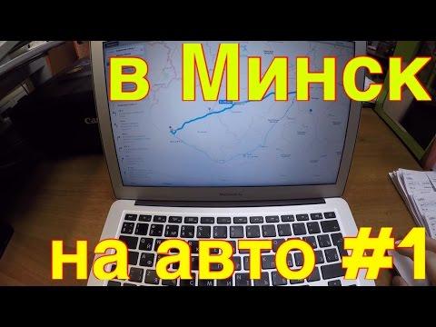 В Минск на авто. Что нужно иметь из документов!