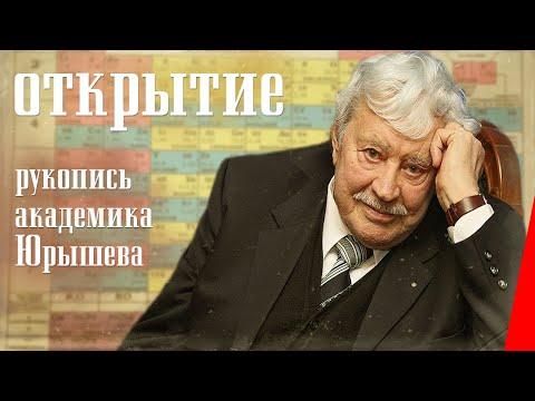 Открытие (Рукопись академика Юрышева) (1973)