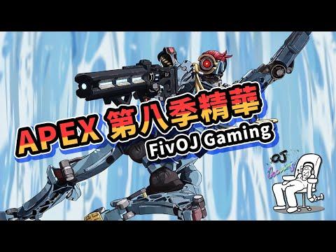 銅牌場開搞精華 你怎麼會站在他頭上?! | FivOJ Gaming