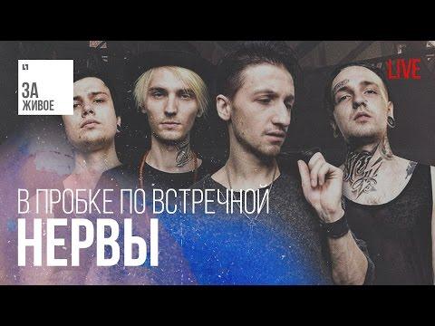 Группа Нервы - В пробке по встречной / Живой звук (Live)