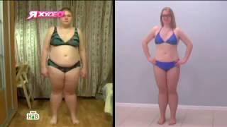 Я Худею! на НТВ. Как похудеть на «сухомятке» (4 сезон 12 выпуск)