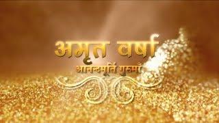 Daily Satsang Sanskar TV Amrit Varsha Ep 12 14 February 2018