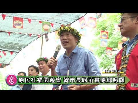 原住民社福園遊會 韓國瑜盼落實原鄉照顧