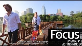 preview picture of video 'Ningbo Focus Episode 18: Visiting Ningbo from Abroad'