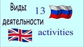 Видео словарь английского языка , виды деятельности в английском языке учим слова английского 13