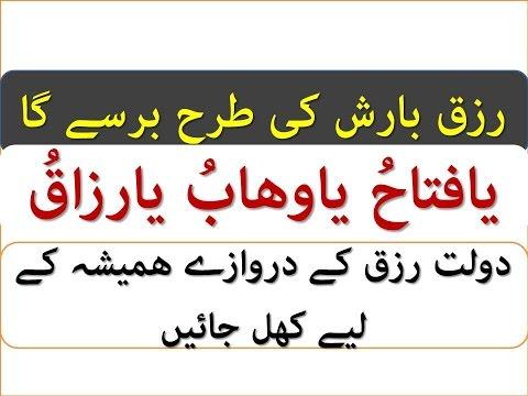 Wazifa For Money Rizaq Mein Barkat Izafa Ameer Honey Ka Urdu