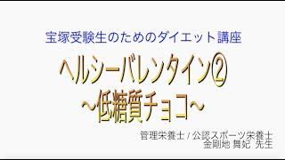 宝塚受験生のダイエット講座〜ヘルシーバレンタイン②低糖質チョコ〜のサムネイル