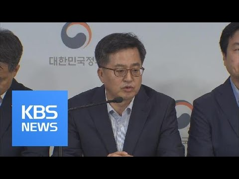 Economic Growth Outlook / KBS뉴스(News)