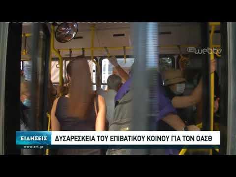 Δυσαρέσκεια του επιβατικού κοινού για τον ΟΑΣΘ | 02/07/2020 | ΕΡΤ