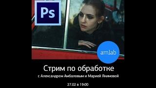 Киношный портрет. Подготовка и Обработка. Александр Амбалов и Мария Якимова на Amlab