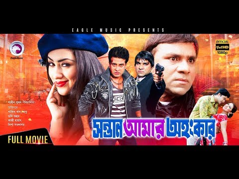 Sontan Amar Ohongkar | Bangla Movie | Shakib Khan, Apu Biswas, Amit Hasan, Misha | 2017 Full HD