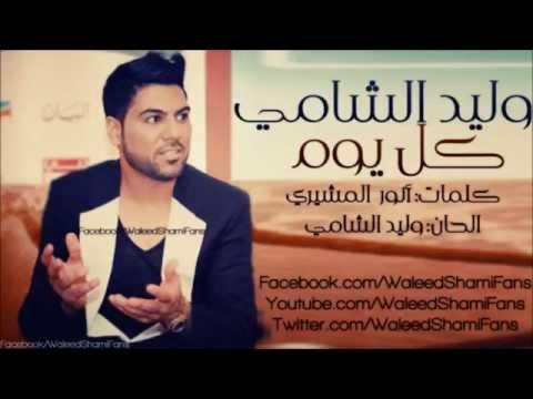 تحميل وليد الشامي نام