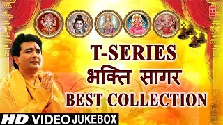 T-Series Bhakti Sagar Best collection I Morning Time Bhajans I GULSHAN KUMAR I ANURADHA PAUDWAL - Download this Video in MP3, M4A, WEBM, MP4, 3GP