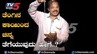 ತೆಂಗಿನ ಕಾಯಿಂದ ಚಿನ್ನ ತೆಗೆಯುವುದು ಹೇಗೆ..? | Coconut Magic Secret | Hulikal Nataraj | TV5 Kannada