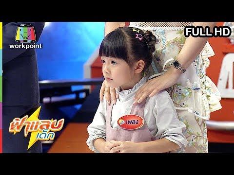ฟ้าแลบเด็ก (รายการเก่า) | น้องเพลง, น้องเหม่ยจิน | 13 ม.ค. 62 Full HD