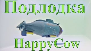 Подводная лодка на радиоуправлении Happycow 777 216 Submarine Toy