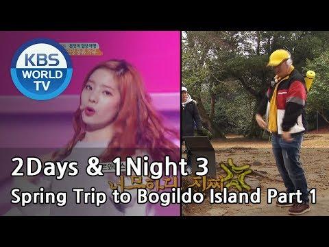 2Days & 1Night Season3 : Spring Trip to Bogildo Island Part 1 [ENG/THA/2018.04.08]