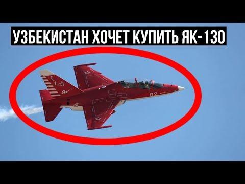 Узбекистан хочет купить у России Як-130