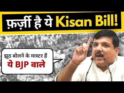 Kisan Bill 2020 के बारे में जो Sanjay Singh ने बताया वो कोई नहीं बताएगा | Modi सरकार को किया Expose