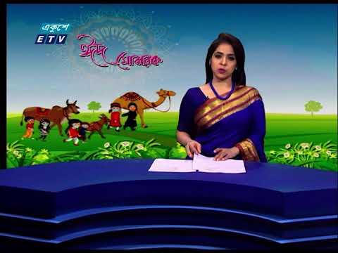 09 PM News || রাত ০৯টার সংবাদ || 22 July 2021 || ETV News