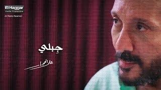 تحميل و مشاهدة جِبلي ( كلمات ) - علي الحجار | Ali Elhaggar - Gebly MP3