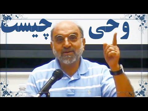 Abdul-Karim Soroush, دکتر عبدالکريم سروش « وحــي چيست؟ »؛