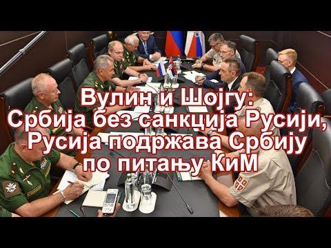 Srbija i Rusija će nastaviti da unapređuju vojno-tehničku saradnju, zajednički je zaključak sastanka ministara odbrane Srbije i Ruske Federacije, Aleksandra Vulina i Sergeja Šojgua. Poruke sa sastanka su i da Rusija daje punu podršku Srbiji u…
