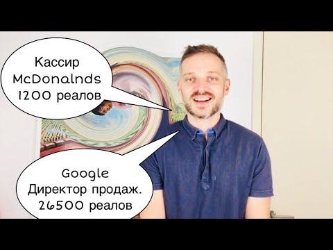 ЗАРПЛАТЫ И НАЛОГИ В БРАЗИЛИИ. Зарплаты в Google, McDonalds, полицейский, преподаватель, врач.