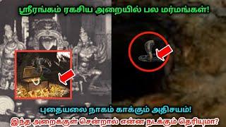 ஸ்ரீரங்கம் ரகசிய அறையில் பல மர்மங்கள் ! புதையலை நாகம் காக்கும் அதிசயம் !