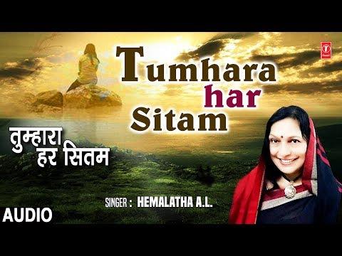 Tumhara Har Sitam Latest Hindi Full (Audio) Song | Dr. Hemalatha A.L. New Hindi Song 2019