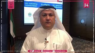 محمد أمين:ملتقى الأعمال الإماراتي القيرغيزي فرصة لتعزيز الشراكة