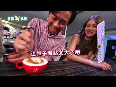 幸福新民報第4季 第12集 何景豐