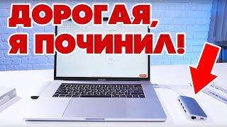 Как починить MacBook Pro 2017? Или мои переходники