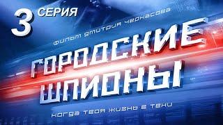 Городские шпионы. Русский сериал. 3 серия