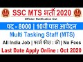 SSC MTS Vacancy 2020 Notification | SSC MTS Vacancy 2020 बडी खबर | Ssc Mts Apply Online govt exam